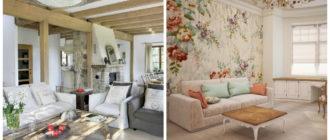 Sala provenzal- colores de moda en uso